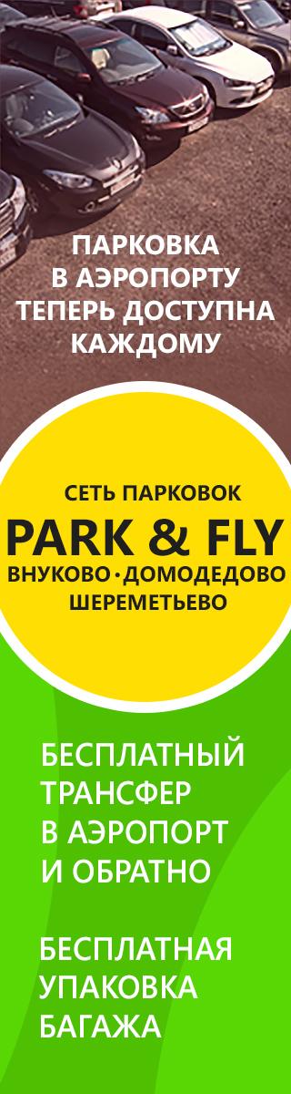 Сеть парковок в аэропортах Москвы: Домодедово, Шереметьево, Внуково