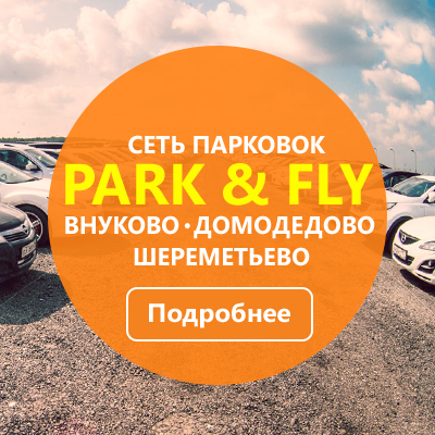 Сеть парковок park&fly в аэропортах Москвы: Домодедово, Шереметьево, Внуково