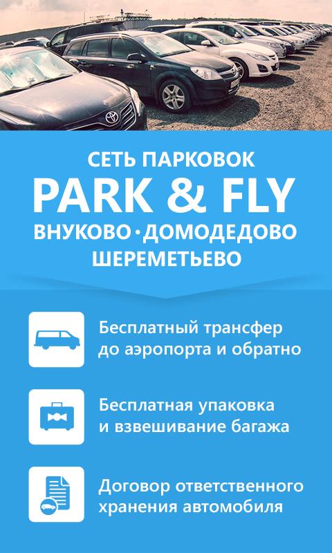 Park&fly - сеть парковок в аэропортах Москвы - 240*400