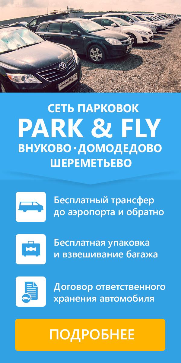 Сеть парковок park&fly