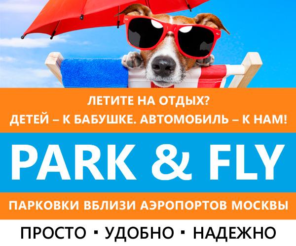 Park&fly - сеть парковок в аэропортах Москвы - 300*250