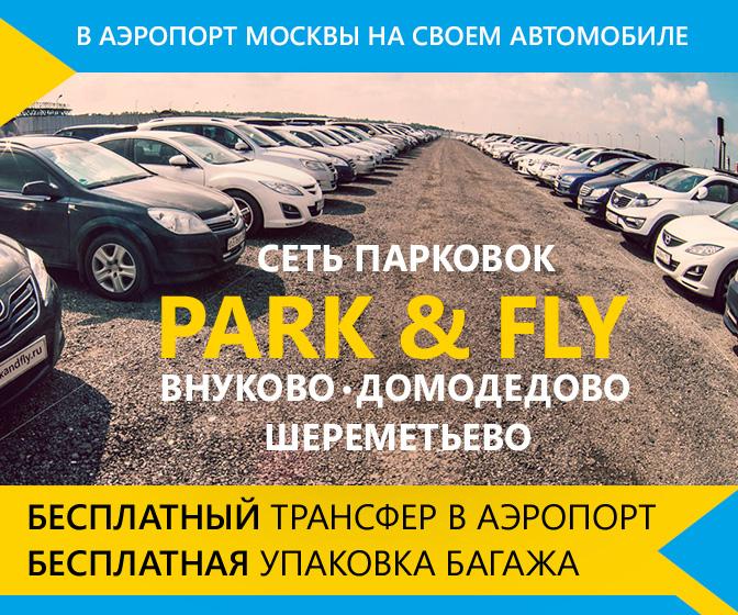 Парковки park&fly - 336*280