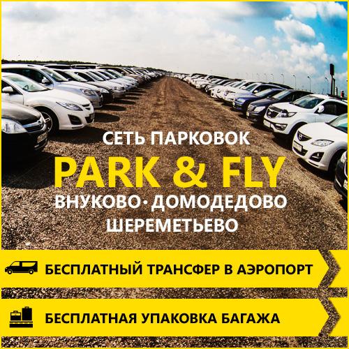 Парковки park&fly - 250*250