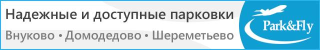 Park&fly - сеть парковок в аэропортах Москвы - 320*50