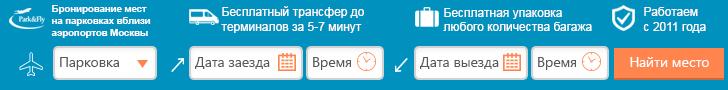 Park&fly - сеть парковок в аэропортах Москвы - 728*90